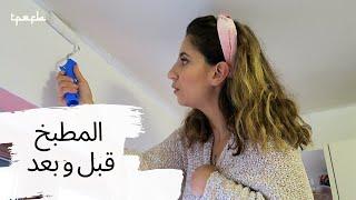 December Vlog 13 || أخيرا غيرت شكل المطبخ