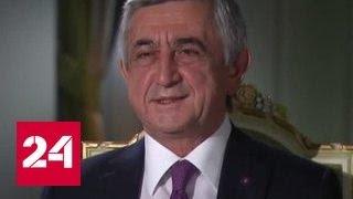 Серж Саргсян: российские 'Искандеры' стали противоядием нестабильности в регионе