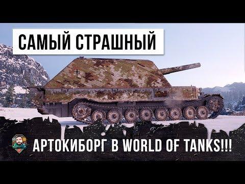 ЕГО БОЯТСЯ ВСЕ! САМЫЙ СТРАШНЫЙ АРТОКИБОРГ WORLD OF TANKS!!!
