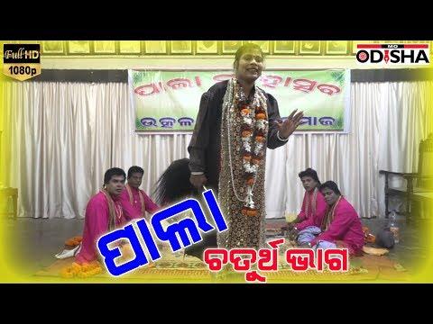 Odia Pala - Ama Odia Sanskruti Ra Eka Niara Kala On Mo Odisha