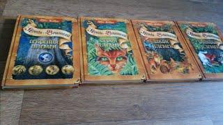 """""""Коты Воители"""": Обзор на спец - издания. Часть 1. Книга: Секреты Племён."""