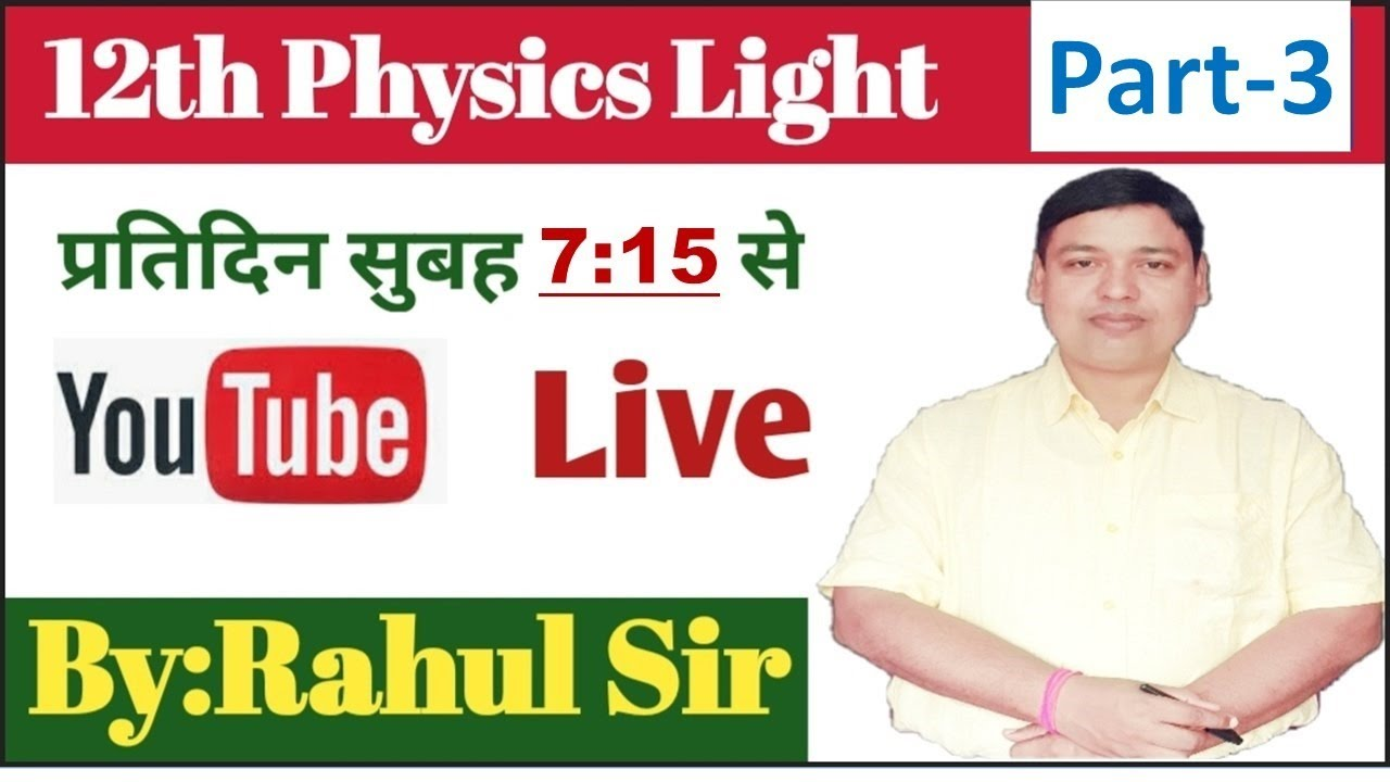 12TH_PHYSICS_LIGHT_PART-3 //(video private hoga)