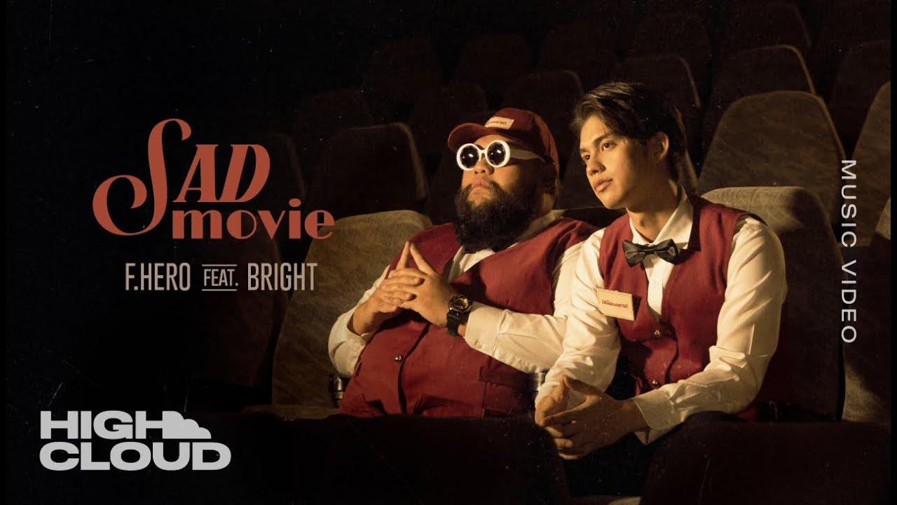 Photo of ภาพยนตร์ ที่ ออกโรง แล้ว – F.HERO Ft. BRIGHT VACHIRAWIT (Prod. By NINO) – Sad Movie [Official MV]