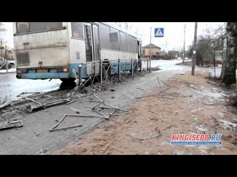 """Автобус снес ограждение на выезде из Кингисеппа у """"Романовки"""". KINGISEPP.RU"""