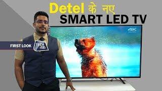 Detel के नए SMART LED TV