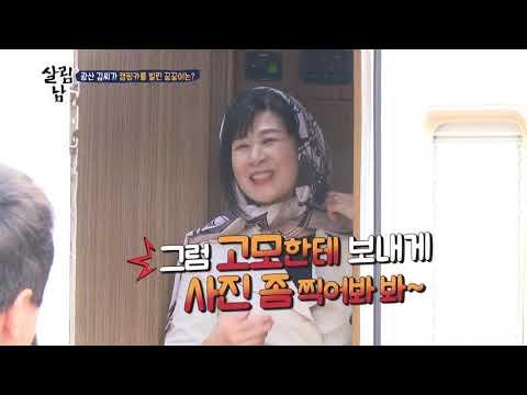 ※광산 김씨※ 캠핑카를 빌린 꿍꿍이는?[살림남] 20191113