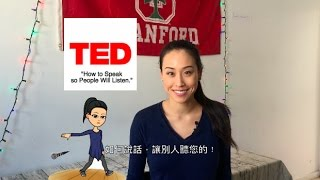 TED Video Summary (English): How To Speak So That People Want To Listen