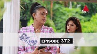 Neela Pabalu | Episode 372 | 15th October 2019 | Sirasa TV Thumbnail