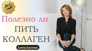 Внимание Прямой эфир 19 мая в 20.00 мск Полезно ли пить коллаген  Елена Бахтина