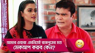 আমার চেহারা এমনিতেই রাজপুত্রের মত, মেকআপ করব কেন? দেখুন - Bangla Funny Video - Boishakhi TV Comedy.