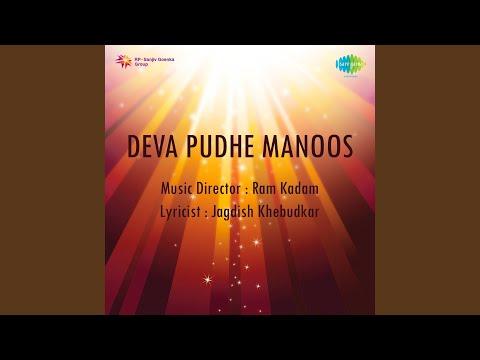 Deva Pudhe Manoos