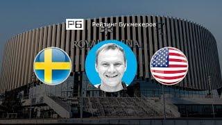 Прогноз Алексея Бадюкова: Швеция — США