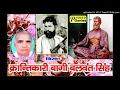BIRHA RAMDEV YADAV X    KRANTKARI BALWANT SING
