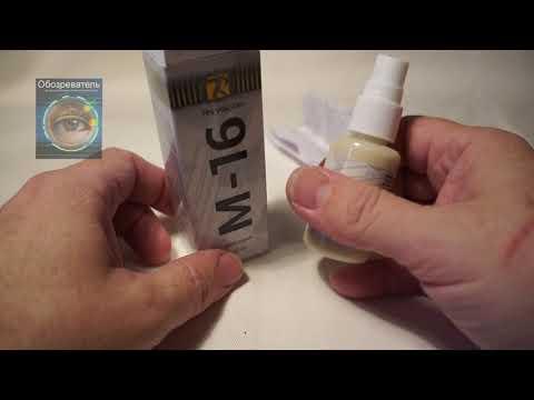 М-16 – природный  биоспрей для мужчин