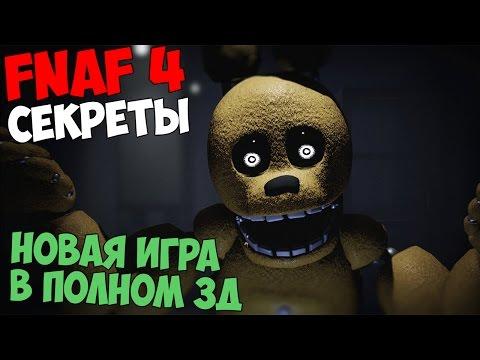 Those Nights At Fredbears - НОВАЯ ИГРА В 3D