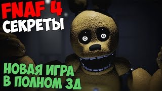 - Those Nights At Fredbear s НОВАЯ ИГРА В 3D