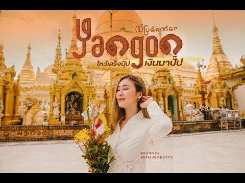 YANGON , Myanmar เที่ยวพม่าใช้เงินไม่ถึง 5,000