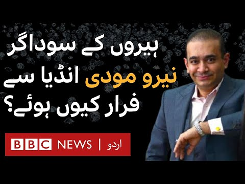 How did India's diamond trader Nirav Modi become an absconder in Britain