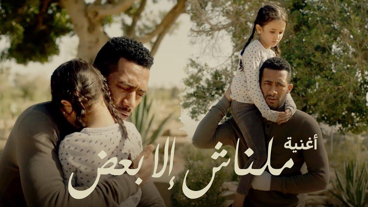 أغنية مالناش إلا بعض - من أحداث مسلسل البرنس بطولة محمد رمضان / غناء أحمد سعد