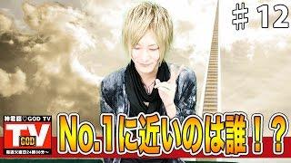 源氏名の名字の由来&最もNo.1に1番近いのは誰!?神降臨♡GODTV Vol.12 thumbnail