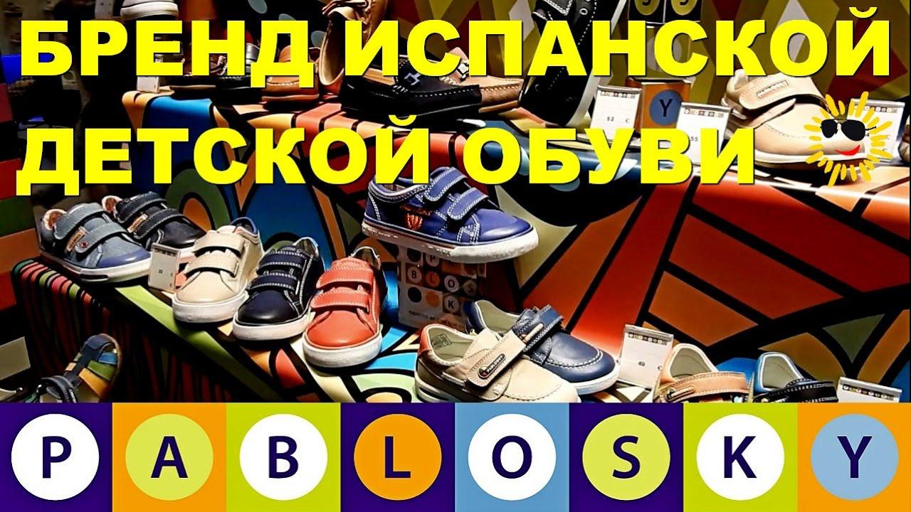 Обувь Pablosky. Посредник Alfaparcel.com - YouTube