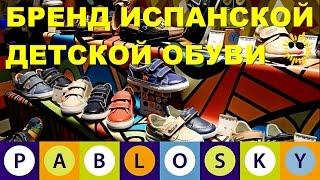 Испанский бренд детской обуви PABLOSKY. Сравнительные цены