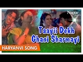 Download Taayii Dekh Ghani Sharmayi | Surender Romio | Superhit Haryanvi Song | Nupur Audio MP3 song and Music Video