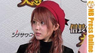 田中れいなと彦摩呂が、『信長の野望・大志』(PC/PS4/Nintendo Switch/iO...
