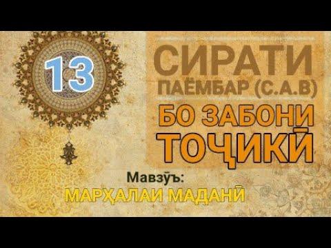 Сирати Паёмбар (с.а.в) - 13 (Марҳилаи Маданӣ)