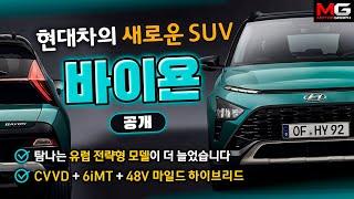 """현대차의 새로운 SUV 바이욘 """"클러치 없는 수동변속기, 48V 하이브리드까지 갖춘 소형 SUV"""" (우리나라엔 없는 우리나라가 만든 차)"""