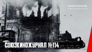 Союзкиножурнал № 114: Освобождение Ростова (1941) документальный фильм