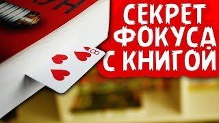 НЕВОЗМОЖНЫЙ ФОКУС С КНИГОЙ И КАРТАМИ / ОБУЧЕНИЕ