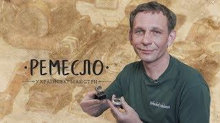 Годинникар Анатолій Бондаренко / Ремесло