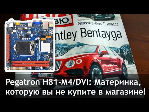 Pegatron, Bentley и уставшие китайцы. Материнка Пегатрон H81-M4/DVI