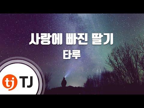 [TJ노래방] 사랑에빠진딸기 - 타루(Taru) / TJ Karaoke