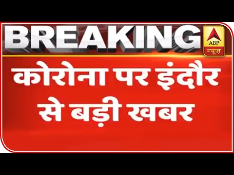 MP: Indore Reports 10 New Cases Of Corona | ABP News