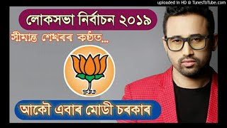 Akou Ebar Modi Sorkar -  Simanta Shekhar - Assam BJP song for  MP (Lok Sabha)  Election - 2019