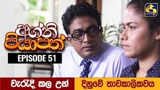 Agni Piyapath Episode 51 || අග්නි පියාපත්  ||  19th October 2020 Thumbnail