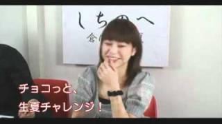 グラビアアイドル「倉岡生夏」ちゃんが活動の幅を広めるために、毎回い...