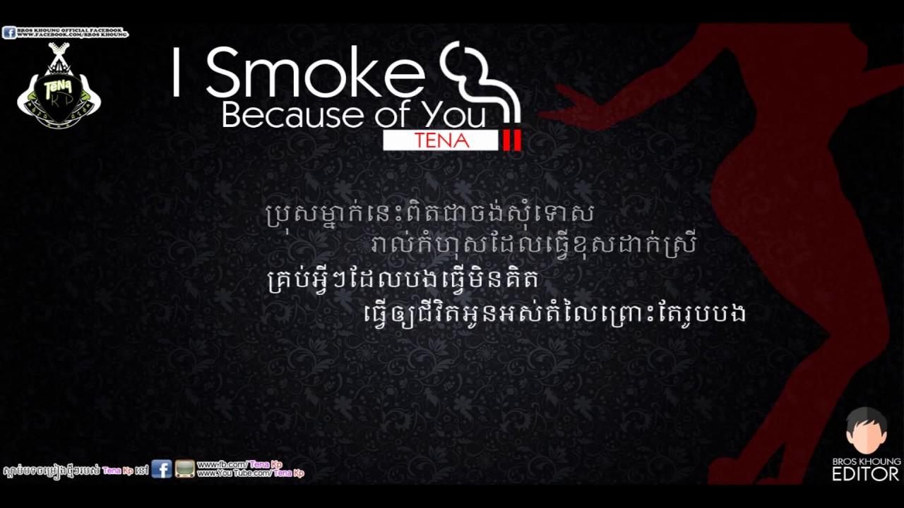 Download TeNa - I Smoke Because Of U (Lyrics Video)