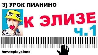 3} К ЭЛИЗЕ  🎹 разбор мелодии на пианино