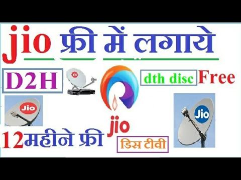 Jio dth launch 2018/how jio d2h /when jio dish tv/ जिओ DTH/ d2h