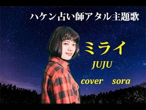 ミライ/JUJU/歌♪空