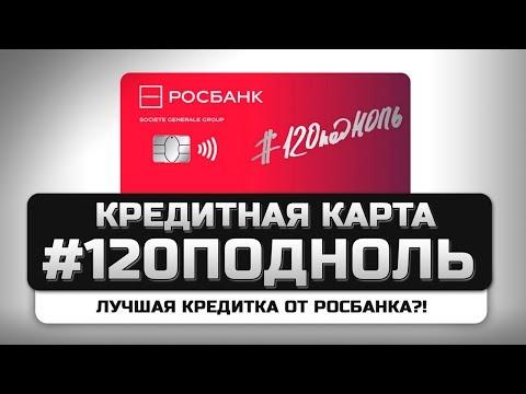 Кредитная карта #120подНОЛЬ от Росбанка | Обзор и отзывы