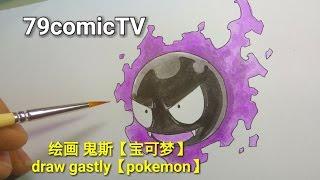 如何画鬼斯 how to draw Gastly | ゴース【pokemon】简单绘画鬼斯,快速绘画鬼斯,手绘过程