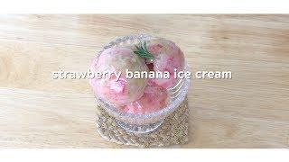 천연 아이스크림: 딸기 바나나 아이스크림 만들기 휴롬 …