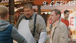 Ивановы Ивановы 5 сезон 9 серия обзор