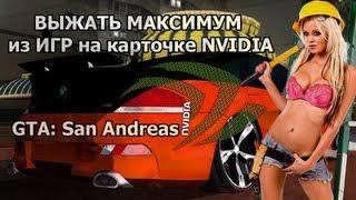ВЫЖАТЬ МАКСИМУМ из ИГР на карточке NVIDIA | Улучшение графики в GTA: San Andreas