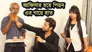 অফিসার হয়ে পিয়ন এর গায়ে হাত New Bangla Heart Taching Short Film  2018 [ অফিস পিয়ন ] By Azaira Tv