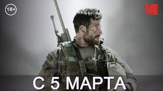 Дублированный трейлер фильма «Снайпер»